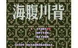 海腹川背(SFC版)の画像