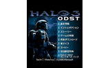 Halo 3:ODST の画像