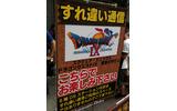 「ルイーダの酒場」ヨドバシカメラにすれ違い通信コーナーが出現の画像