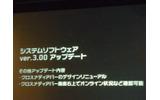 【プレイステーション戦略発表会】新型PS3発表!ガンダム戦記同梱版も(速報版)の画像