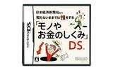 日本経済新聞社監修 知らないままでは損をする「モノやお金のしくみ」DSの画像