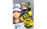 『428 ~封鎖された渋谷で~』がノベル化決定!全4巻を4ヶ月連続刊行!の画像