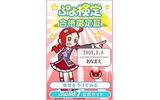 目指せ!ぷよマスター!『ぷよぷよ7』公式サイトにて「ぷよ検定」開始の画像
