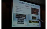 【CEDEC 2009】データで世界のゲーム市場の現状と未来を徹底分析の画像