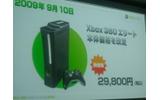 Xbox360 media briefing 2009の画像