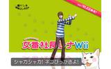 『女番社長レナWii』発売記念スペシャルイベント『猫パンチ体操コンテスト』が開催!の画像