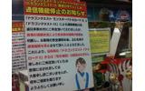 ヨドバシAkiba、『ドラクエIX』と『ドラクエモンスターバトルロードII』連動中止 ― 安全面の確保困難の画像