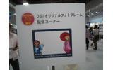 【KYOTO Cross Media Experience 2009】京都でNintendoゲームイベント!朝から多くのファンが駆けつけるの画像