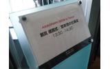 【DCEXPO】創賞 贈賞式/宮本 茂の仕事史の画像