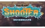 PixelJunkシューターの画像