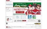 今年のクリスマスはカノジョと一緒にケーキを食べて過ごそう☆「Merry +'mas(メリープラスマス) キャンペーン」実施!の画像