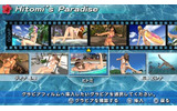 DEAD OR ALIVE Paradiseの画像