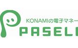 KONAMI、電子マネー「PASELI」を春からゲームセンターに導入・・・ゲームの幅も広がる? の画像