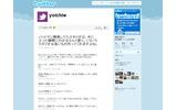 スクエニ和田社長がTwitterをはじめる の画像