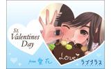 『ラブプラス』バレンタインキャンペーン、対象商品など詳細が明らかにの画像
