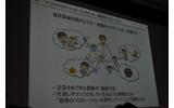 【OGC2010】ソーシャルエモーションを揺さぶるアプリを~mixi笠原社長 基調講演の画像