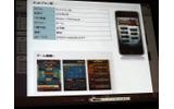 【OGC2010】「iPhoneは儲からない。じゃあ、どうすればいいんだ」IGDA新代表の画像