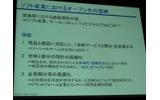 【OGC2010】オープンプラットフォームとは一体何なのか・・・成蹊大学 野島美保氏の画像