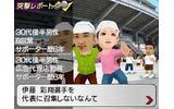 サカつくDS ワールドチャレンジ2010の画像