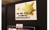 3DとARが目立った東京国際アニメフェア2010の画像