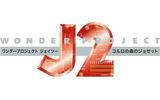 ワンダープロジェクトJ2 コルロの森のジョゼットの画像