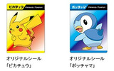 電気ポケモンを電池のデザインに採用「アルカリ乾電池ポケモンボルテージ」5月25日発売の画像