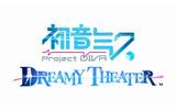 初音ミク -Project DIVA- ドリーミーシアターの画像