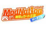 ModNation 無限のカート王国 ポータブルの画像