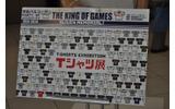 唯一の任天堂公式Tシャツ「THE KING OF GAMES」の8周年を記念した催しが渋谷パルコで開催中!の画像
