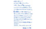 コンビネーションバトルRPG『クロスブレイブ』女優・蒼井そらさんが、『クロスブレイブ』を通じて日中友好の懸け橋に!!の画像