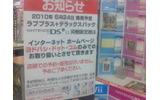 『ラブプラス+』DSiLL同梱版、ヨドバシカメラではオンライン専売のみの画像