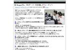 今どきゲーム事情■杉山淳一:『negitaku』5周年!〜市井のジャーナリスト、Yossy氏に聞く〜の画像