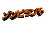 「ゾンビランド」×『デッドライジング2』、ゾンビイベント「東京国際ファンタスティック映画祭」開催決定の画像