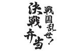 『戦国BASARA3』週替わり駅弁、8月16日より発売の画像