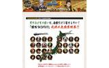 誰が一番人気の武将?『戦国BASARA3』人気キャラ投票開催の画像