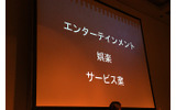 【CEDEC 2010】田中宏和氏が語るゲーム音楽、横井軍平、宮本茂 の画像
