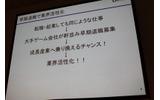 【CEDEC 2010】スクエニ→DeNA、日本→世界・・・「イグアナ海を渡る」の画像