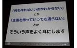【CEDEC 2010】作りたいゲームを作るための作戦~サイバーコネクトツー松山氏の画像