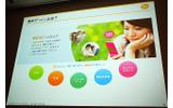 【CEDEC 2010】mixi、ソーシャルアプリはコミュニケーションツールの画像