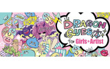 DRAGON QUEST for Girls+Artistの画像