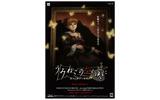 PS3『うみねこのなく頃に ~魔女と推理の輪舞曲~』オープニングムービー公開の画像