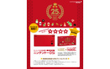 セブンイレブン限定、「スーパーマリオ25周年オリジナルニンテンドーDSi」独占販売の画像