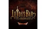 「LUIDA'S BAR(ルイーダの酒場)」がレベル3に ― 新メニューも多数登場の画像