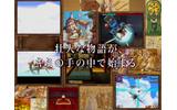 『Solatorobo それからCODAへ』、100本のテレビCMでギネス記録に挑戦の画像