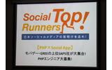 Social Top Runner Vol.2の画像