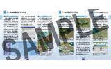 『A列車で行こうDS ナビゲーションパック』攻略ガイドブックの中身を一部公開の画像