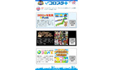 コロプラ、位置ゲー特化型プラットフォーム「コロプラ+」をサードパーティに開放 の画像