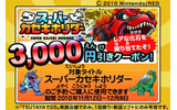 「TSUTAYAでDS」第2弾は『スーパーカセキホリダー』キャンペーン、11月12日より実施の画像
