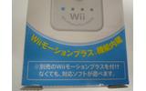 Wiiリモコンプラスを開封してみたの画像
