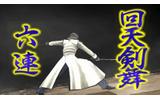 るろうに剣心-明治剣客浪漫譚- 再閃の画像